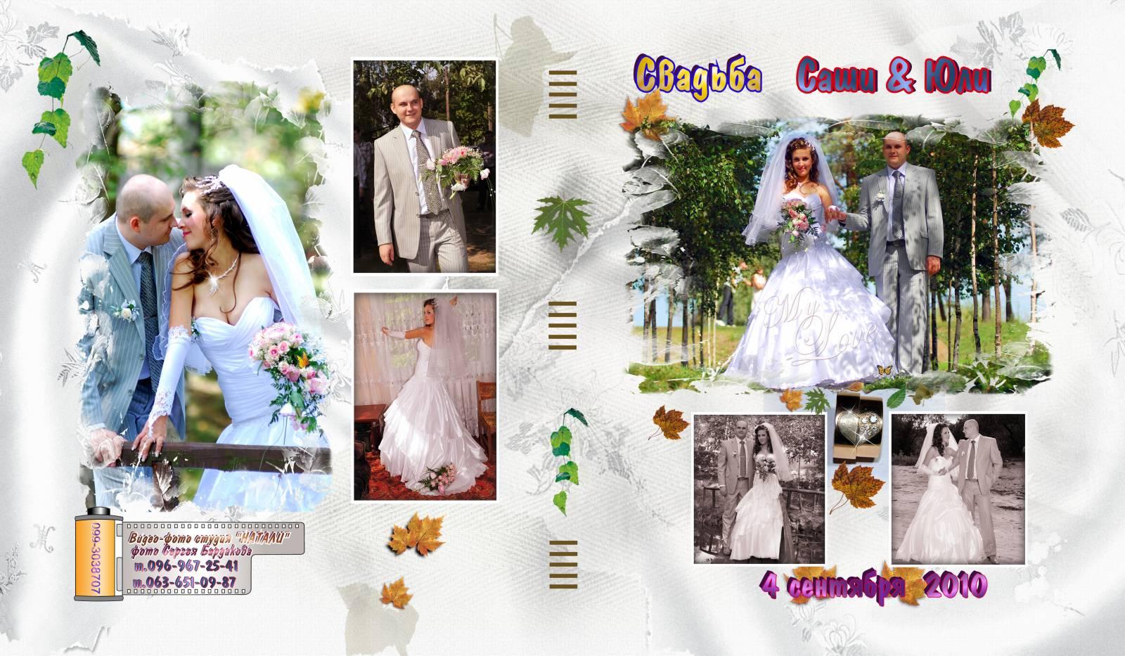 Свадебный салон, интернет магазин 17